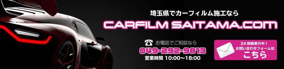 Carfilm埼玉